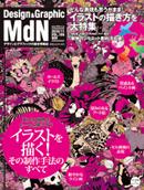 MdN11.jpg