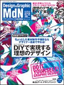 MdN_201006.jpg