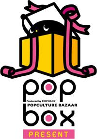 POPBOX-2010LOGO.jpg