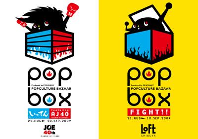 POPBOX-LOGO.jpg