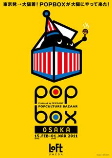 POPBOX-OSAKA.jpg