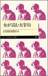 dazai_blog2.jpg