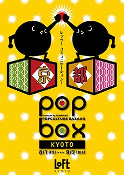 kyoto2014.jpg