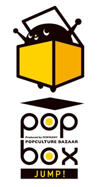 popbox201204.jpg