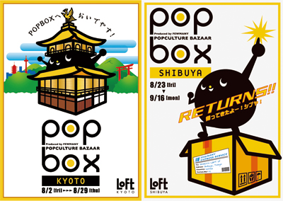 popbox2013sum.jpg