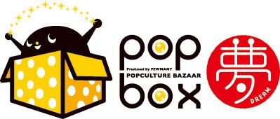 popbox_201111.jpg