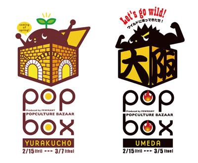 popbox_201302.jpg