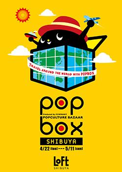 popboxsby_2014.jpg