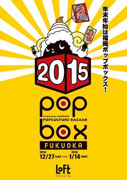 popfk_2015.jpg